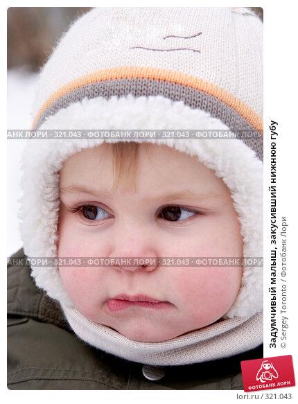 Задумчивый малыш, закусивший нижнюю губу, фото № 321043, снято 8 марта 2008 г. (c) Sergey Toronto / Фотобанк Лори