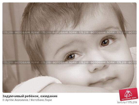 Задумчивый ребёнок, ожидание, фото № 175219, снято 12 января 2008 г. (c) Артём Анисимов / Фотобанк Лори