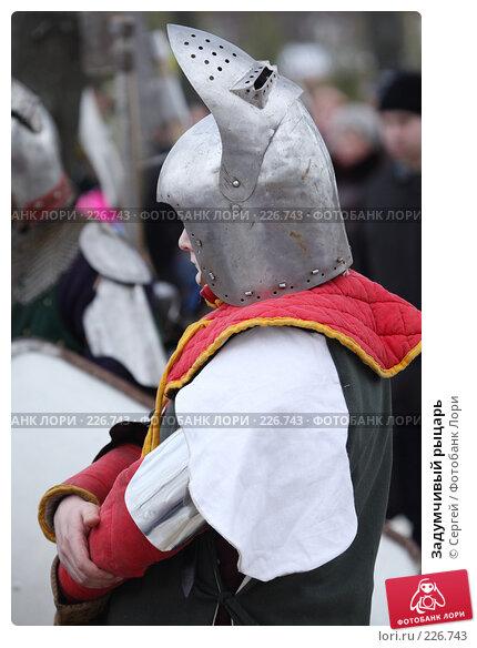 Купить «Задумчивый рыцарь», фото № 226743, снято 9 марта 2008 г. (c) Сергей / Фотобанк Лори