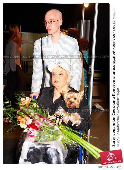Купить «Загипсованная Светлана Конеген в инвалидной коляске - гость модельера Виктории Андреяновой на подиуме VISA в финале показа коллекции», эксклюзивное фото № 222343, снято 25 марта 2007 г. (c) Ирина Мойсеева / Фотобанк Лори