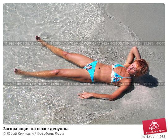 Загорающая на песке девушка, фото № 11983, снято 27 сентября 2006 г. (c) Юрий Синицын / Фотобанк Лори