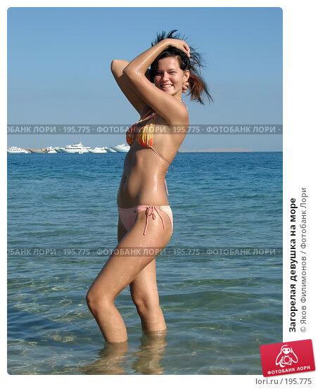 Купить «Загорелая девушка на море», фото № 195775, снято 14 января 2008 г. (c) Яков Филимонов / Фотобанк Лори
