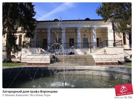 Загородный дом графа Воронцова, фото № 36799, снято 29 апреля 2007 г. (c) Михаил Баевский / Фотобанк Лори