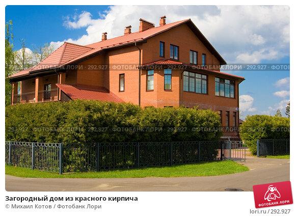 Загородный дом из красного кирпича, фото № 292927, снято 11 мая 2008 г. (c) Михаил Котов / Фотобанк Лори