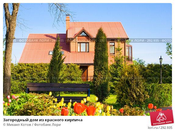 Загородный дом из красного кирпича, фото № 292935, снято 12 мая 2008 г. (c) Михаил Котов / Фотобанк Лори