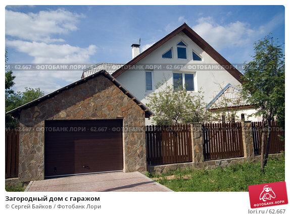Загородный дом с гаражом, фото № 62667, снято 5 июня 2007 г. (c) Сергей Байков / Фотобанк Лори