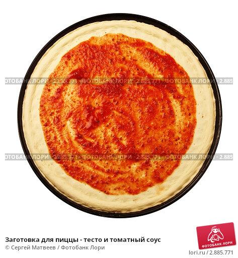Настоящее тесто пиццы рецепт фото