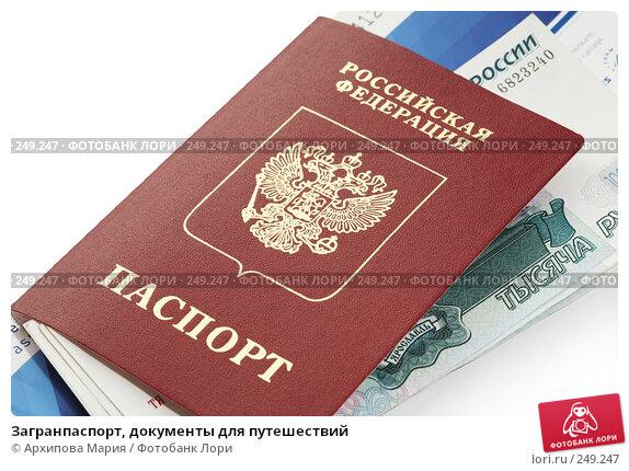 Загранпаспорт, документы для путешествий, фото № 249247, снято 12 апреля 2008 г. (c) Архипова Мария / Фотобанк Лори