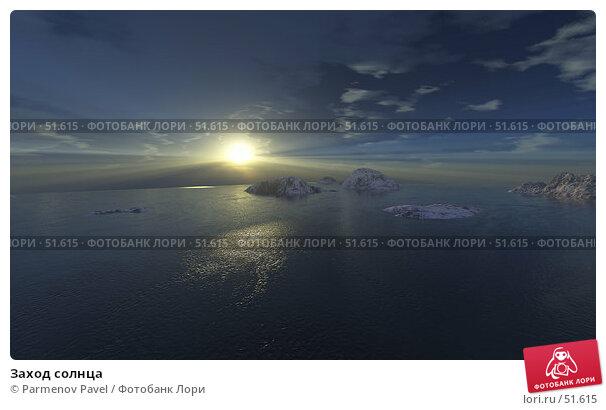 Заход солнца, иллюстрация № 51615 (c) Parmenov Pavel / Фотобанк Лори