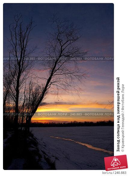 Заход солнца над замерзшей рекой, фото № 240883, снято 26 октября 2016 г. (c) Кравецкий Геннадий / Фотобанк Лори