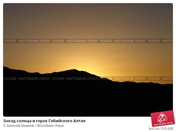 Заход солнца в горах Гобийского Алтая, фото № 315035, снято 30 июля 2007 г. (c) Алексей Еманов / Фотобанк Лори