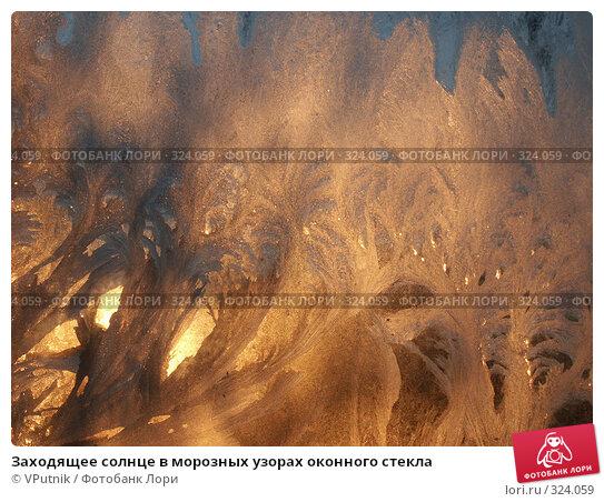 Заходящее солнце в морозных узорах оконного стекла, фото № 324059, снято 23 января 2007 г. (c) VPutnik / Фотобанк Лори