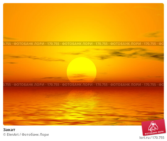 Закат, иллюстрация № 170755 (c) ElenArt / Фотобанк Лори