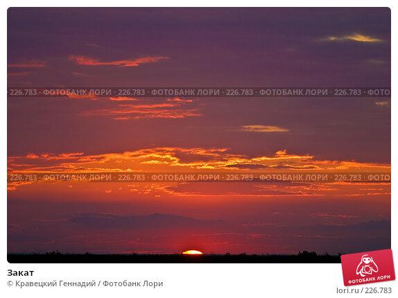 Закат, фото № 226783, снято 3 сентября 2005 г. (c) Кравецкий Геннадий / Фотобанк Лори