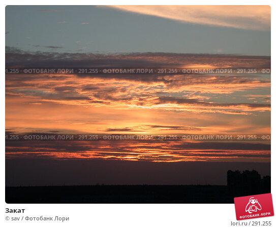 Закат, фото № 291255, снято 18 июля 2006 г. (c) sav / Фотобанк Лори