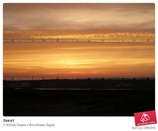 Закат, фото № 309015, снято 24 мая 2008 г. (c) Юля Ухина / Фотобанк Лори