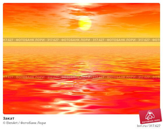 Закат, иллюстрация № 317627 (c) ElenArt / Фотобанк Лори