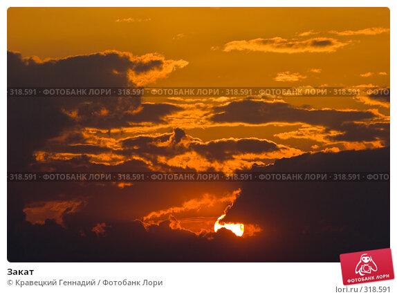 Закат, фото № 318591, снято 12 августа 2005 г. (c) Кравецкий Геннадий / Фотобанк Лори