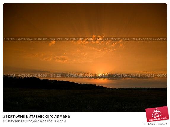 Закат близ Витязевского лимана, фото № 149323, снято 9 августа 2007 г. (c) Петухов Геннадий / Фотобанк Лори