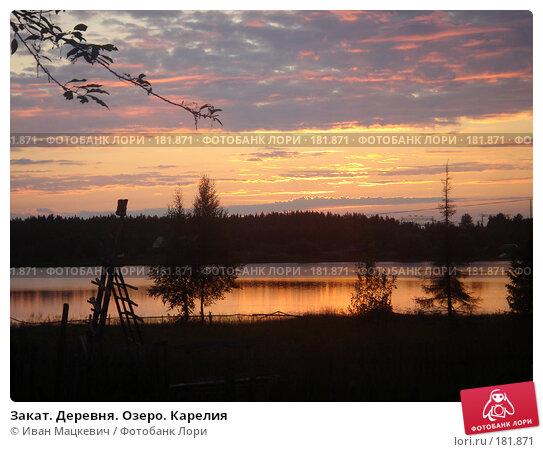 Купить «Закат. Деревня. Озеро. Карелия», фото № 181871, снято 16 июля 2005 г. (c) Иван Мацкевич / Фотобанк Лори