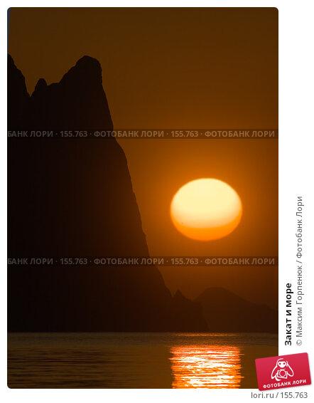 Купить «Закат и море», фото № 155763, снято 10 мая 2004 г. (c) Максим Горпенюк / Фотобанк Лори
