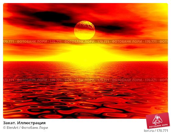 Закат. Иллюстрация, иллюстрация № 170771 (c) ElenArt / Фотобанк Лори