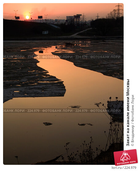 Закат на канале имени Москвы, фото № 224979, снято 21 апреля 2003 г. (c) Владимир / Фотобанк Лори