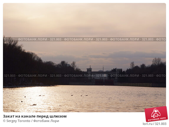 Закат на канале перед шлюзом, фото № 321003, снято 22 марта 2008 г. (c) Sergey Toronto / Фотобанк Лори