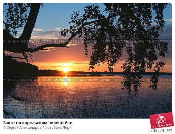 Закат на карельском перешейке, фото № 41907, снято 29 июля 2005 г. (c) Сергей Александров / Фотобанк Лори