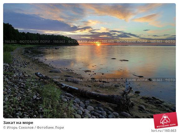 Закат на море, фото № 160663, снято 28 мая 2017 г. (c) Игорь Соколов / Фотобанк Лори