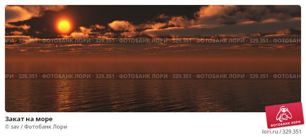 Купить «Закат на море», иллюстрация № 329351 (c) sav / Фотобанк Лори