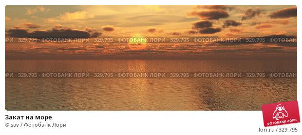 Купить «Закат на море», иллюстрация № 329795 (c) sav / Фотобанк Лори