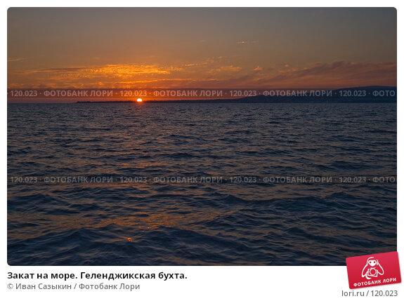 Купить «Закат на море. Геленджикская бухта.», фото № 120023, снято 27 сентября 2003 г. (c) Иван Сазыкин / Фотобанк Лори