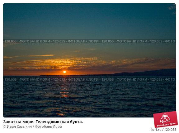 Закат на море. Геленджикская бухта., фото № 120055, снято 27 сентября 2003 г. (c) Иван Сазыкин / Фотобанк Лори
