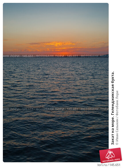 Купить «Закат на море. Геленджикская бухта.», фото № 145651, снято 27 сентября 2003 г. (c) Иван Сазыкин / Фотобанк Лори