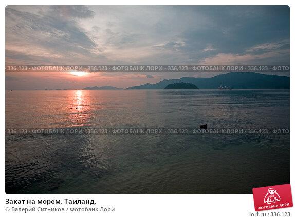 Закат на морем. Таиланд., фото № 336123, снято 24 февраля 2008 г. (c) Валерий Ситников / Фотобанк Лори