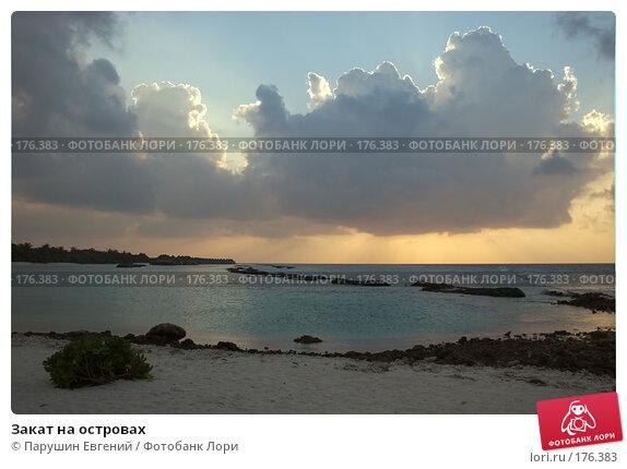 Закат на островах, фото № 176383, снято 26 июля 2017 г. (c) Парушин Евгений / Фотобанк Лори