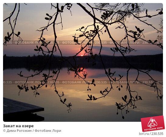 Закат на озере, фото № 230535, снято 13 мая 2005 г. (c) Дима Рогожин / Фотобанк Лори