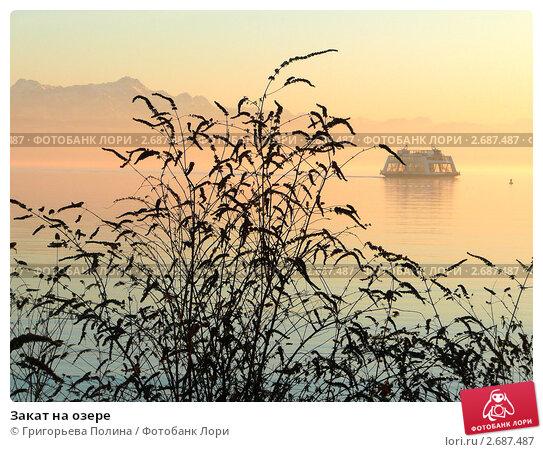 Закат на озере. Стоковое фото, фотограф Григорьева Полина / Фотобанк Лори