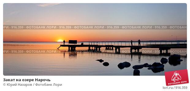 Купить «Закат на озере Нарочь», фото № 916359, снято 31 мая 2009 г. (c) Юрий Назаров / Фотобанк Лори