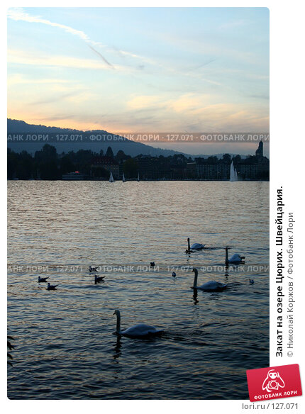 Купить «Закат на озере Цюрих. Швейцария.», фото № 127071, снято 16 сентября 2006 г. (c) Николай Коржов / Фотобанк Лори