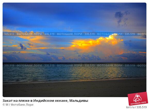Закат на пляже в Индийском океане, Мальдивы, фото № 335519, снято 23 октября 2016 г. (c) Михаил / Фотобанк Лори