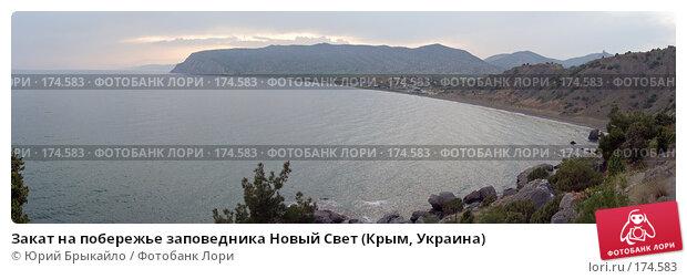 Закат на побережье заповедника Новый Свет (Крым, Украина), фото № 174583, снято 28 июля 2017 г. (c) Юрий Брыкайло / Фотобанк Лори