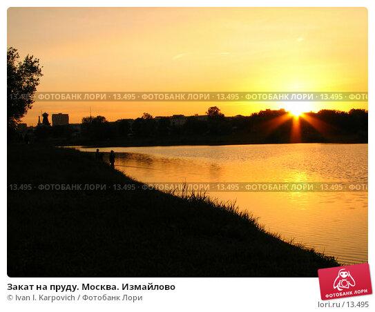 Закат на пруду. Москва. Измайлово, фото № 13495, снято 25 мая 2006 г. (c) Ivan I. Karpovich / Фотобанк Лори