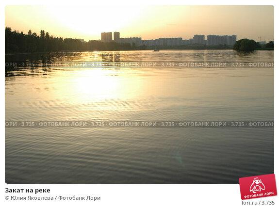 Закат на реке, фото № 3735, снято 4 июня 2006 г. (c) Юлия Яковлева / Фотобанк Лори
