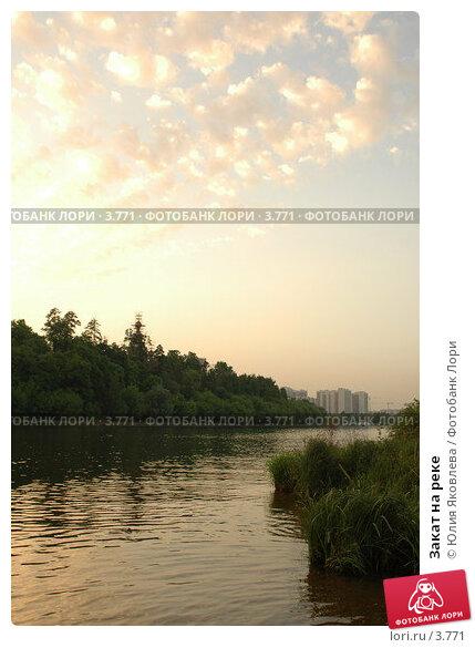 Закат на реке, фото № 3771, снято 4 июня 2006 г. (c) Юлия Яковлева / Фотобанк Лори