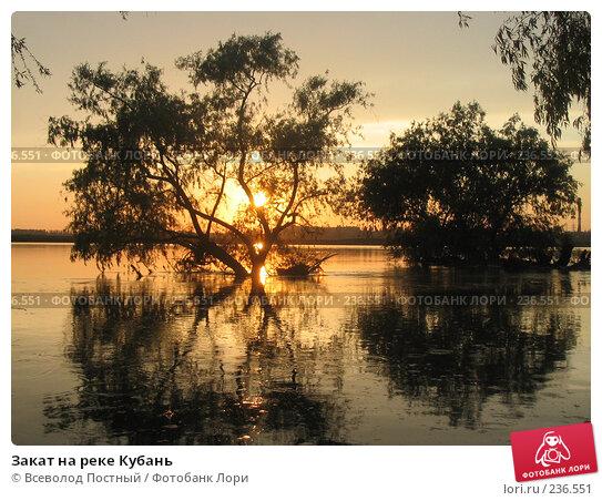 Закат на реке Кубань, фото № 236551, снято 12 мая 2006 г. (c) Всеволод Постный / Фотобанк Лори