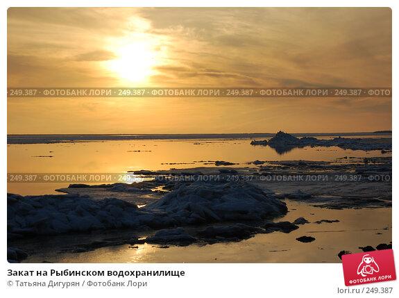 Закат на Рыбинском водохранилище, фото № 249387, снято 12 апреля 2008 г. (c) Татьяна Дигурян / Фотобанк Лори