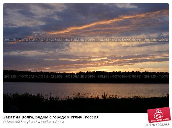 Закат на Волге, рядом с городом Углич. Россия, фото № 298935, снято 24 мая 2008 г. (c) Алексей Зарубин / Фотобанк Лори