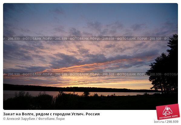 Закат на Волге, рядом с городом Углич. Россия, фото № 298939, снято 24 мая 2008 г. (c) Алексей Зарубин / Фотобанк Лори